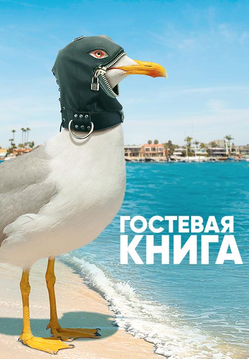 Постер к сериалу Гостевая книга 2017