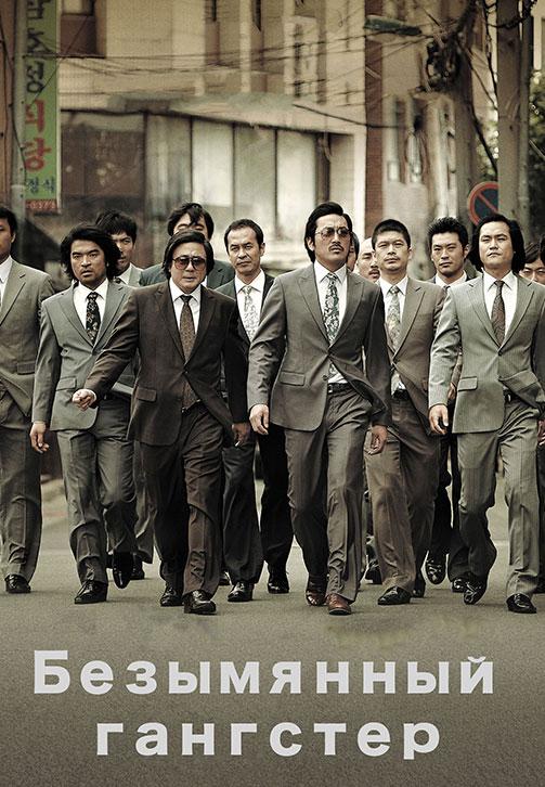 Постер к фильму Безымянный гангстер 2011