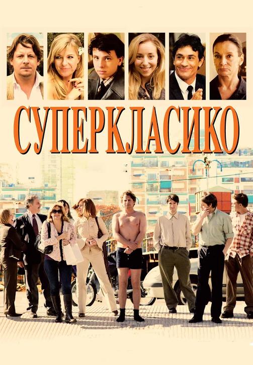 Постер к фильму Суперкласико 2011