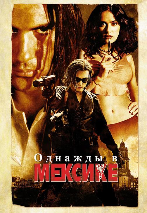 Постер к фильму Однажды в Мексике 2003