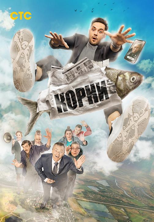 Постер к сезону Корни 2019
