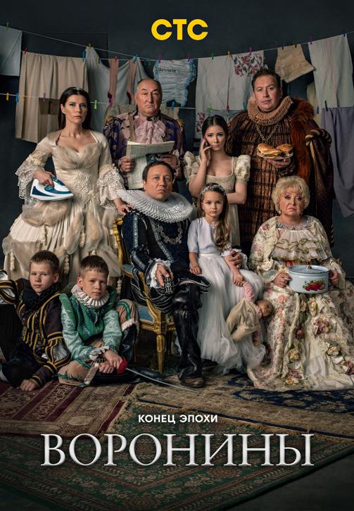 Постер к сериалу Воронины. Сезон 24. Серия 8 2019