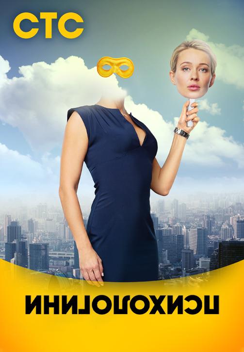 Постер к сериалу Психологини 2017