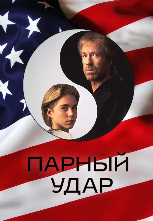 Постер к фильму Парный удар 1992