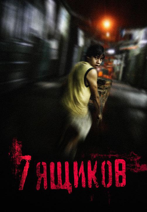 Постер к фильму 7 ящиков 2012