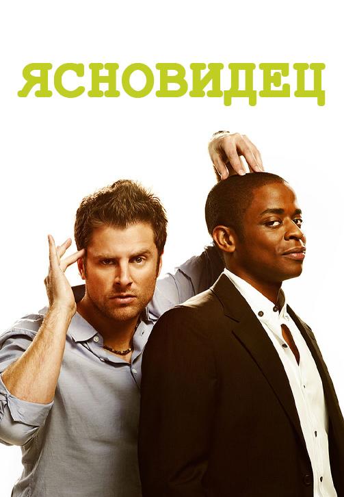 Постер к сериалу Ясновидец 2006