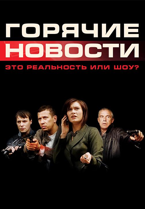 Постер к фильму Горячие новости 2009
