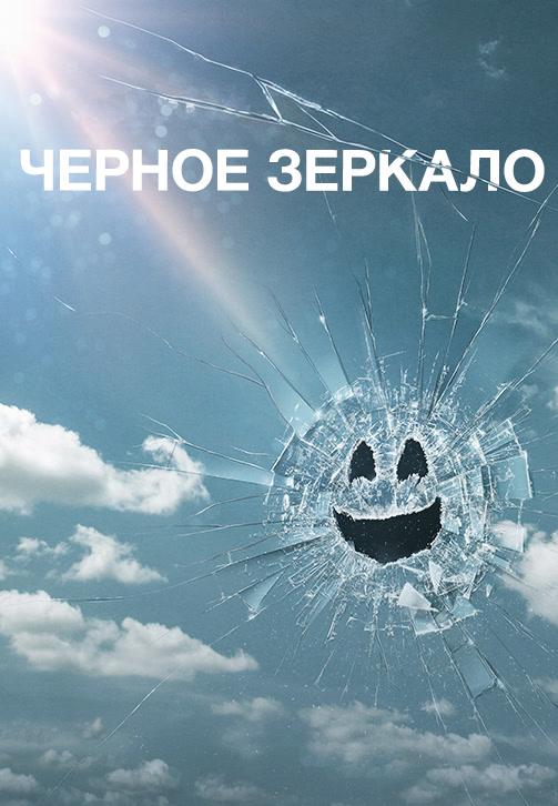 Постер к сериалу Чёрное зеркало 2011