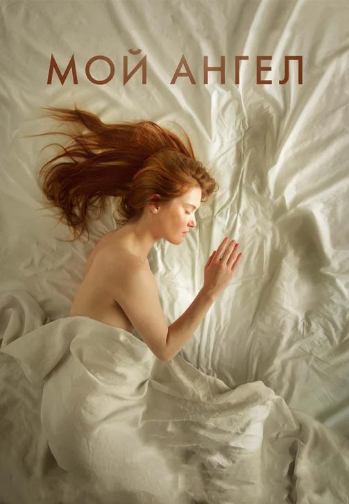 Постер к фильму Мой ангел 2016