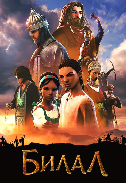 Постер к фильму Билал 2015