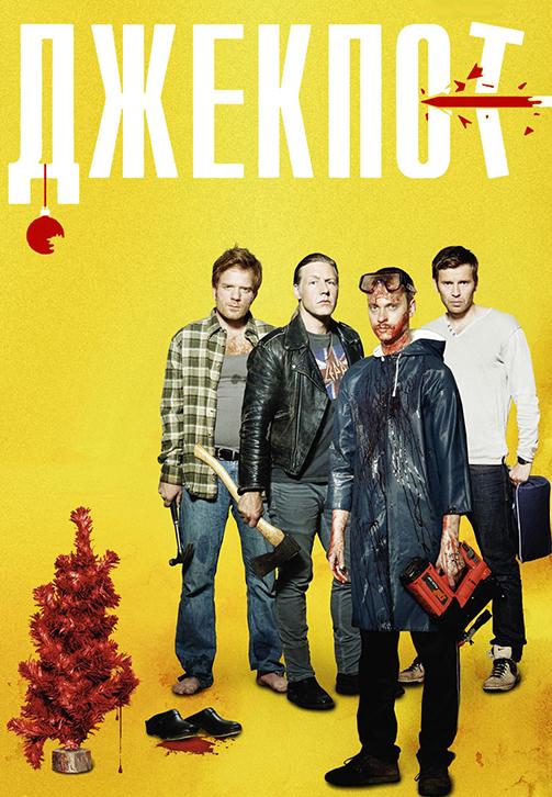 Постер к фильму Джекпот 2011