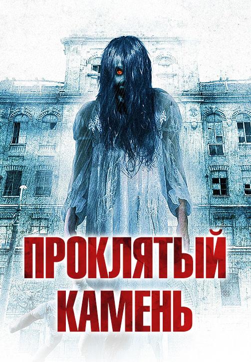 Постер к фильму Проклятый камень 2012