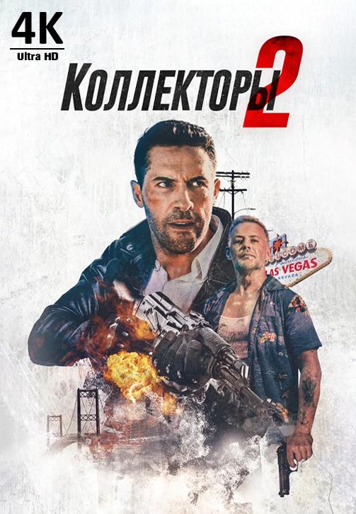 Постер к фильму Коллекторы 2 4K 2020