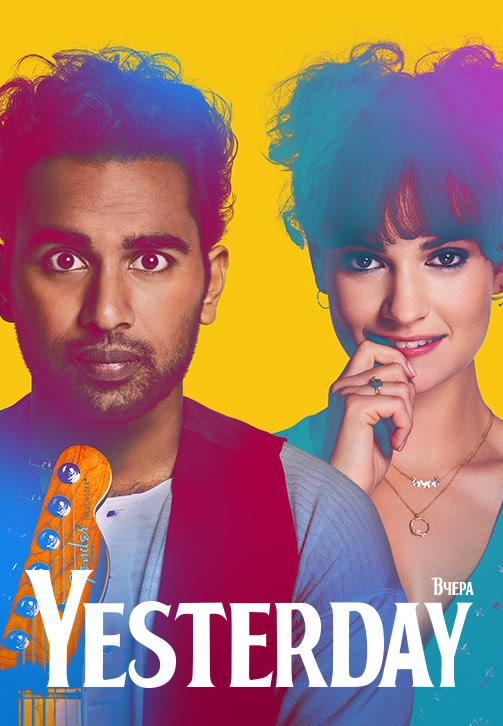 Постер к фильму Yesterday (по версии Кураж-Бамбей) 2019