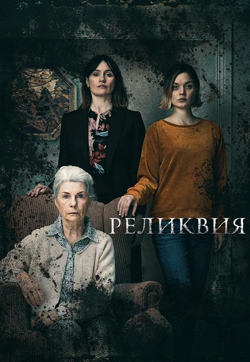 Постер к фильму Реликвия 2020