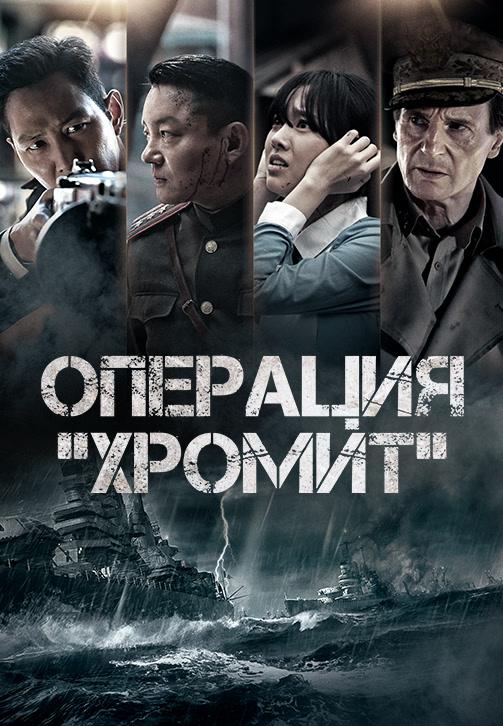 Постер к фильму Операция «Хромит» 2016