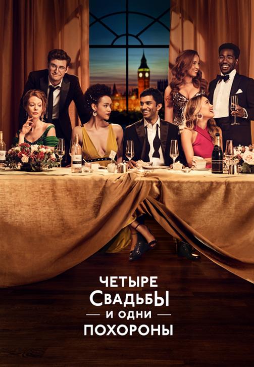 Постер к сериалу Четыре свадьбы и одни похороны 2019