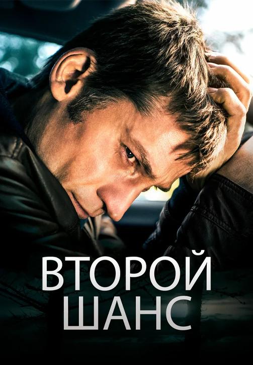 Постер к фильму Второй шанс (2014) 2014