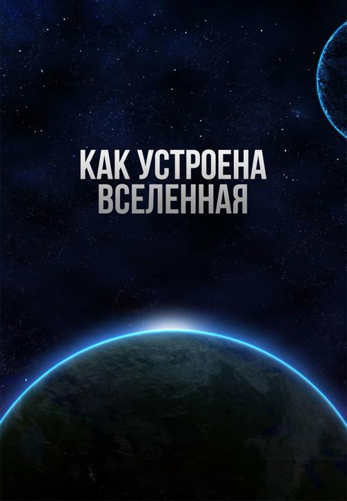 Постер к сериалу Как устроена Вселенная 2010