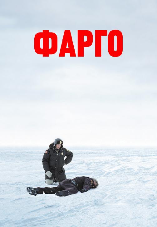 Постер к фильму Фарго (1995) 1995