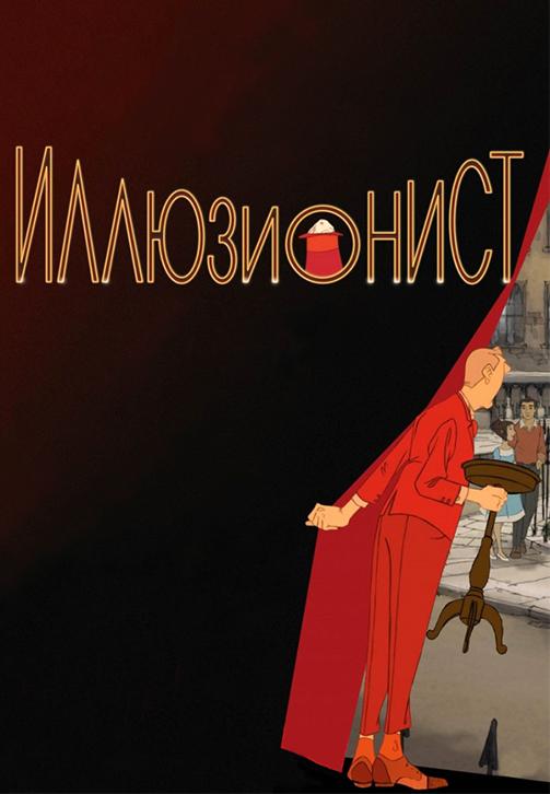Постер к фильму Иллюзионист (2010) 2010