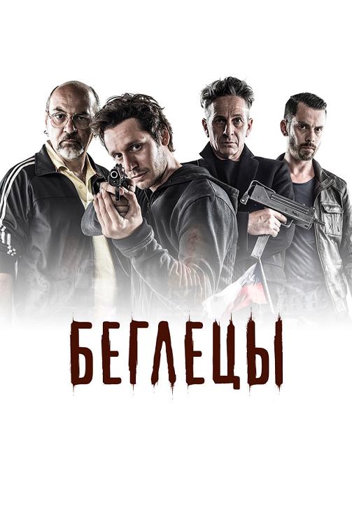 Постер к сериалу Беглецы (2011) 2011
