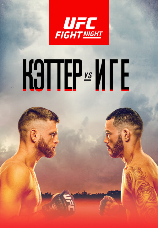 Постер к сериалу UFC Fight Night Abu Dhabi 2020