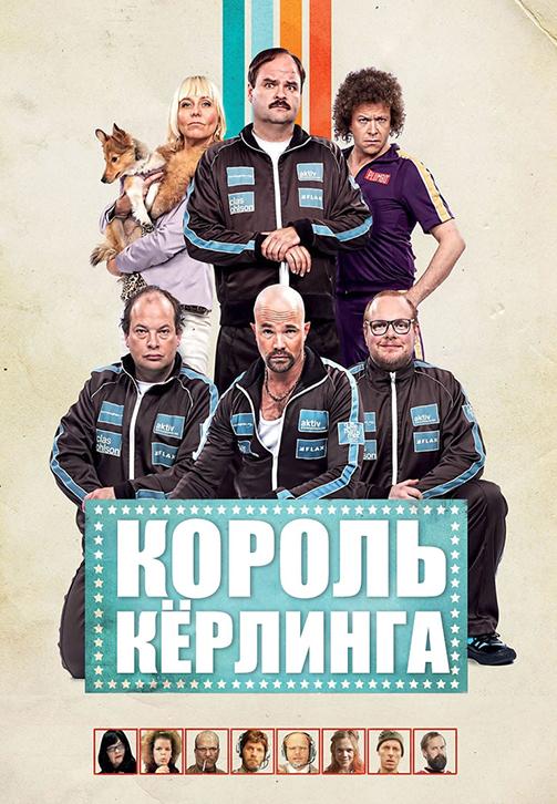 Постер к фильму Король кёрлинга 2011