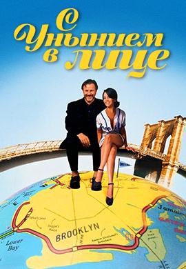 Постер к фильму С унынием в лице 1995