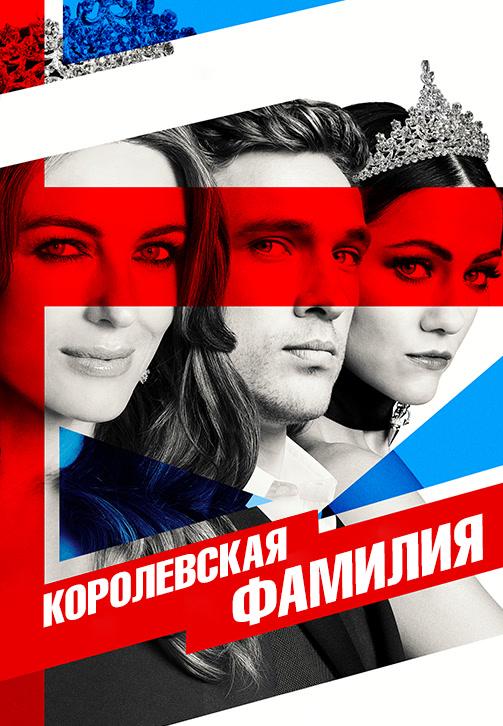 Постер к сериалу Королевская фамилия 2015