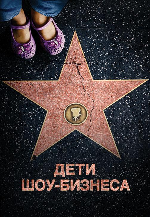 Постер к фильму Дети шоу-бизнеса 2020