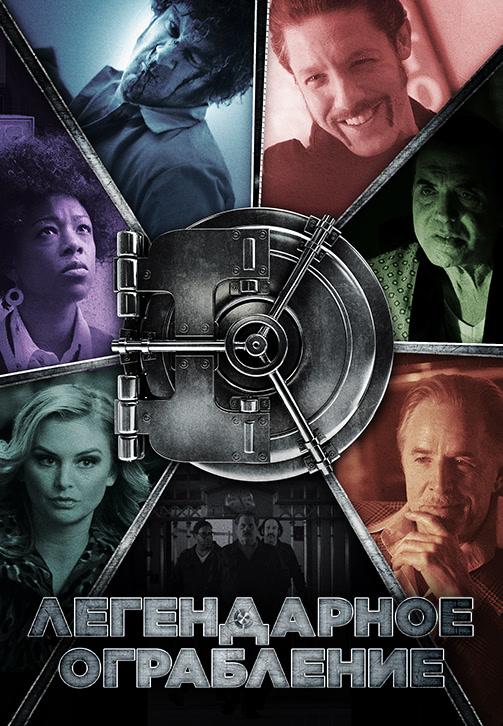 Постер к фильму Легендарное ограбление 2019