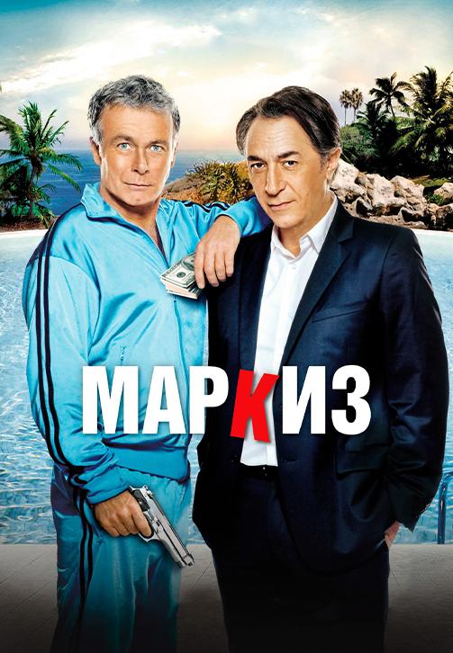 Постер к фильму Маркиз 2011