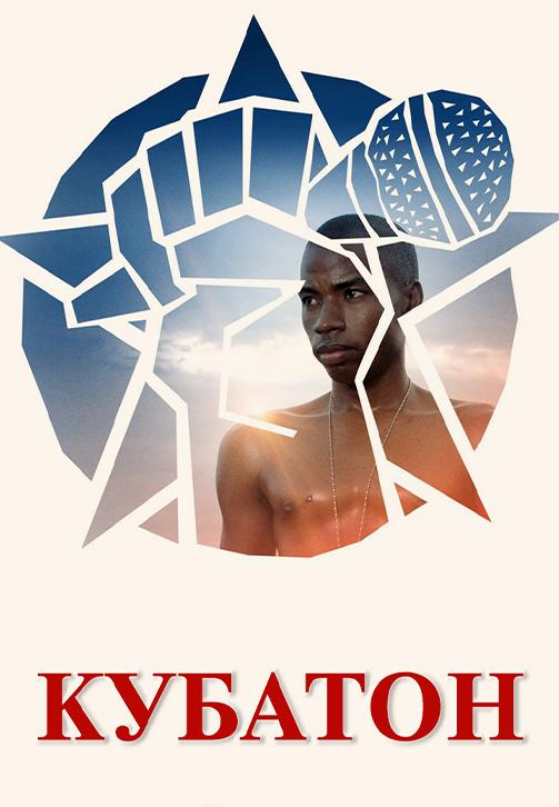 Постер к фильму Кубатон 2011