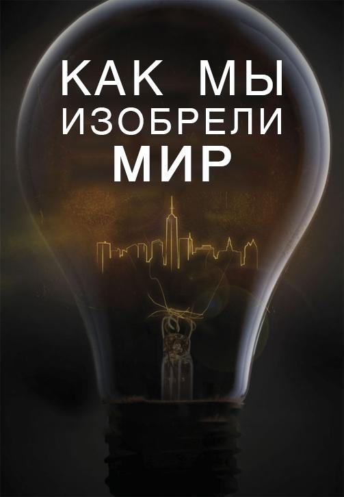 Постер к сериалу Как мы изобрели мир 2012