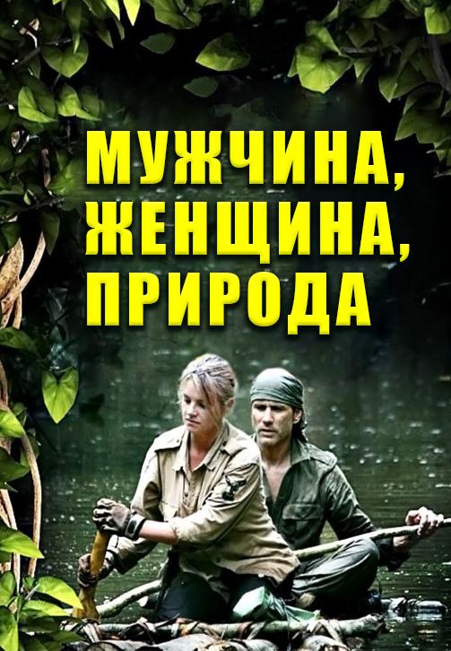 Постер к сериалу Мужчина, женщина, природа 2010