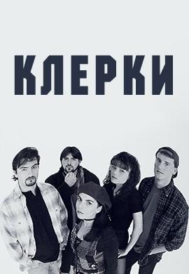 Постер к фильму Клерки 1994