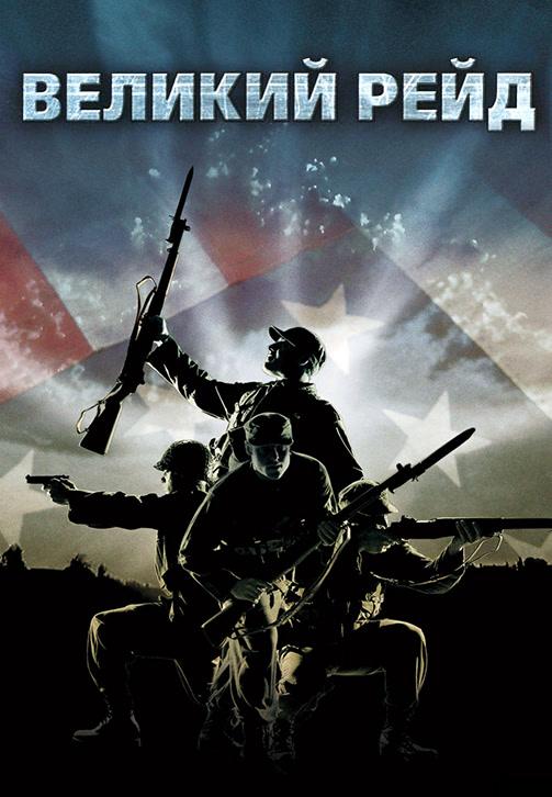 Постер к фильму Великий рейд 2005