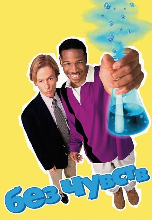 Постер к фильму Без чувств 1998