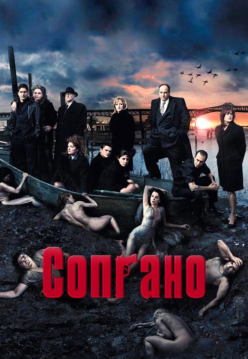 Постер к эпизоду Сопрано (в переводе Гоблина). Сезон 5. Серия 4 2004