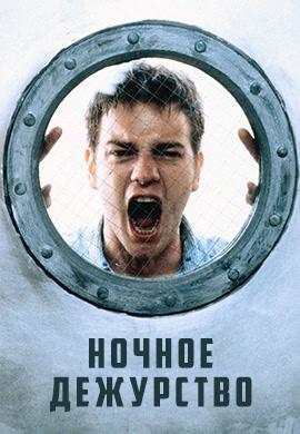 Постер к фильму Ночное дежурство 1997