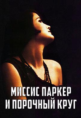 Постер к фильму Миссис Паркер и порочный круг 1994