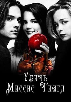Постер к фильму Убить миссис Тингл 1999