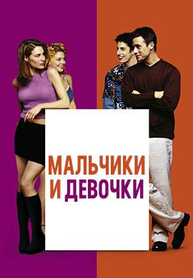 Постер к фильму Мальчики и девочки 2000