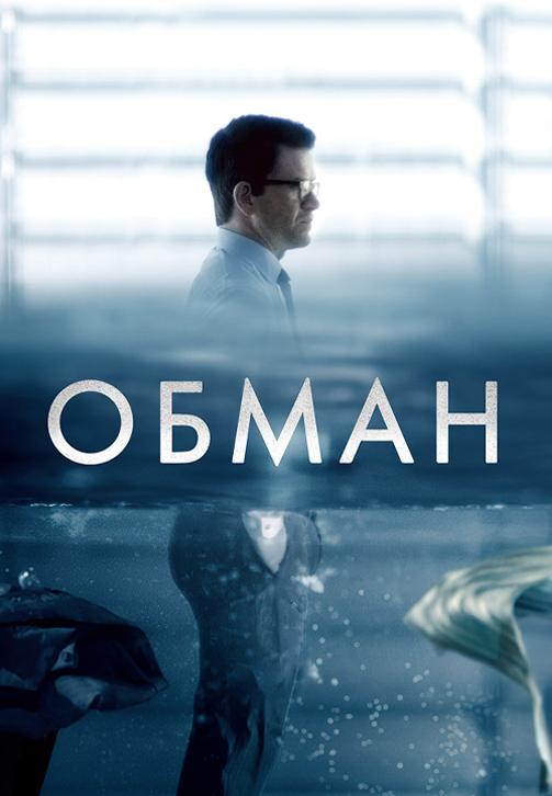 Постер к сериалу Обман 2015