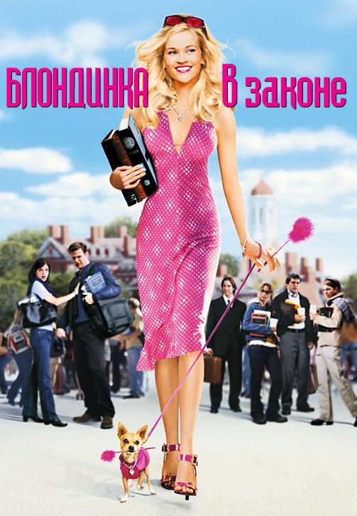 Постер к фильму Блондинка в законе 2001