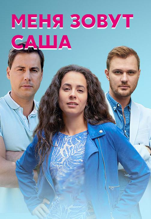 Постер к сериалу Меня зовут Саша 2019