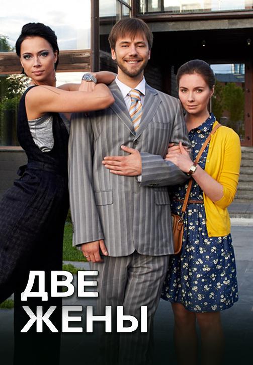 Постер к сериалу Две жены 2017