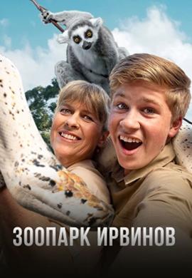Постер к сериалу Зоопарк Ирвинов 2018