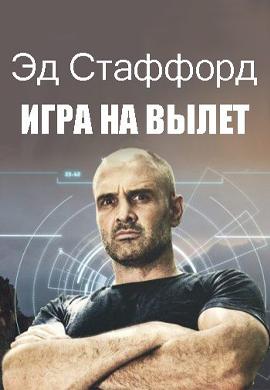 Постер к сериалу Эд Стаффорд. Игра на вылет 2018